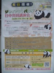 パンダ講演会