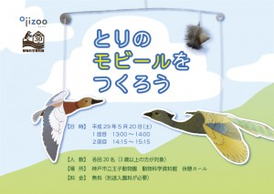 H29鳥モビ_HP用