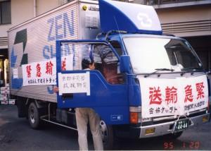 エサの援助輸送トッラク(京都)