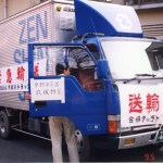 P.55 京都市動物園より救援物資